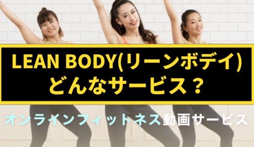 LEAN BODY(リーンボディ)口コミや評判・料金を解説【続かない人必見】
