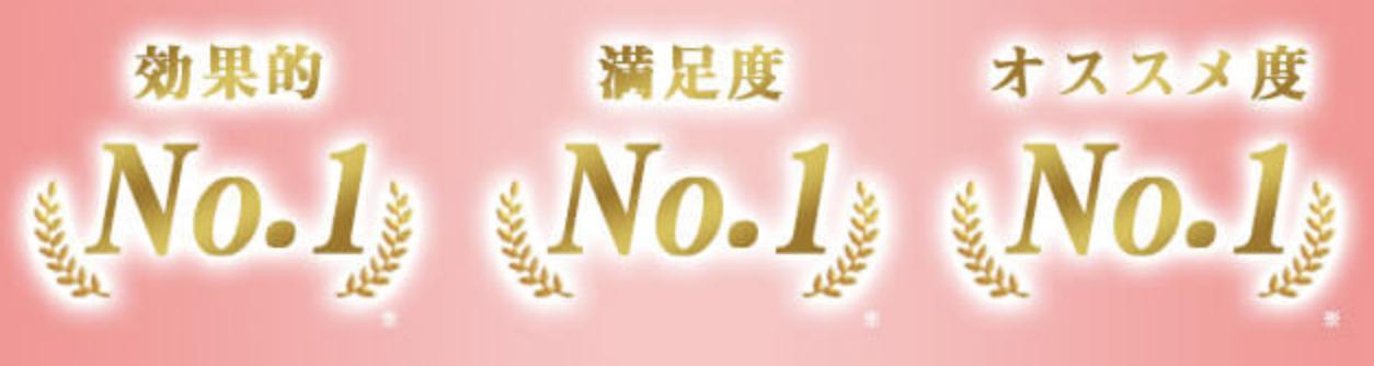 Plez(プレズ)の3つのNo.1