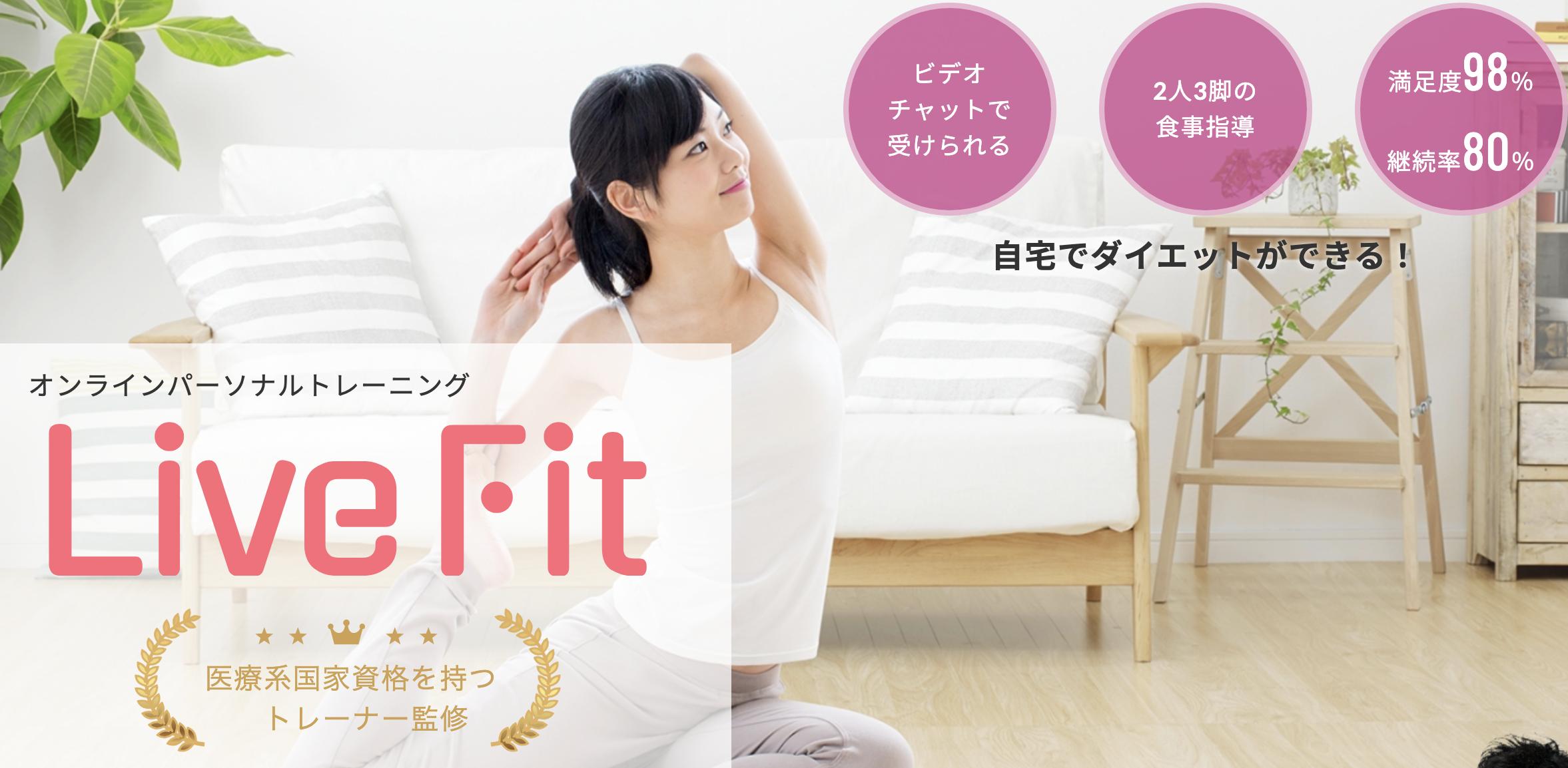 Live Fit(ライブフィット)の登録方法と流れ