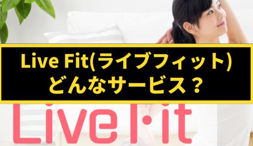 Live Fit(ライブフィット)の口コミ評判や効果を解説【無料体験】