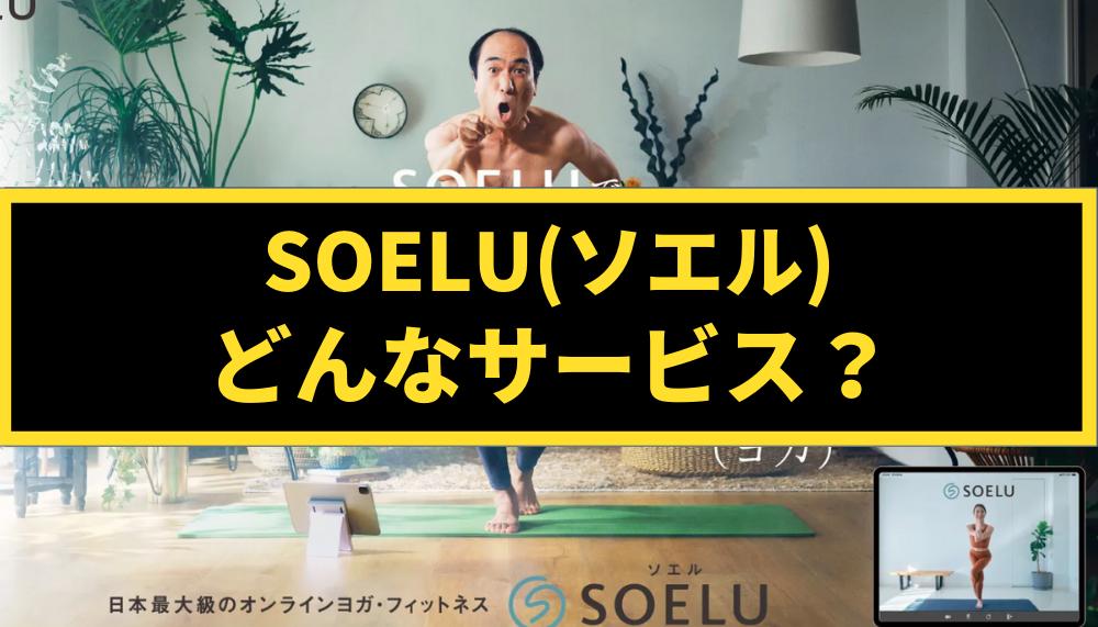 SOELU(ソエル)の口コミ評判を実際に体験した経験から解説【料金は?】