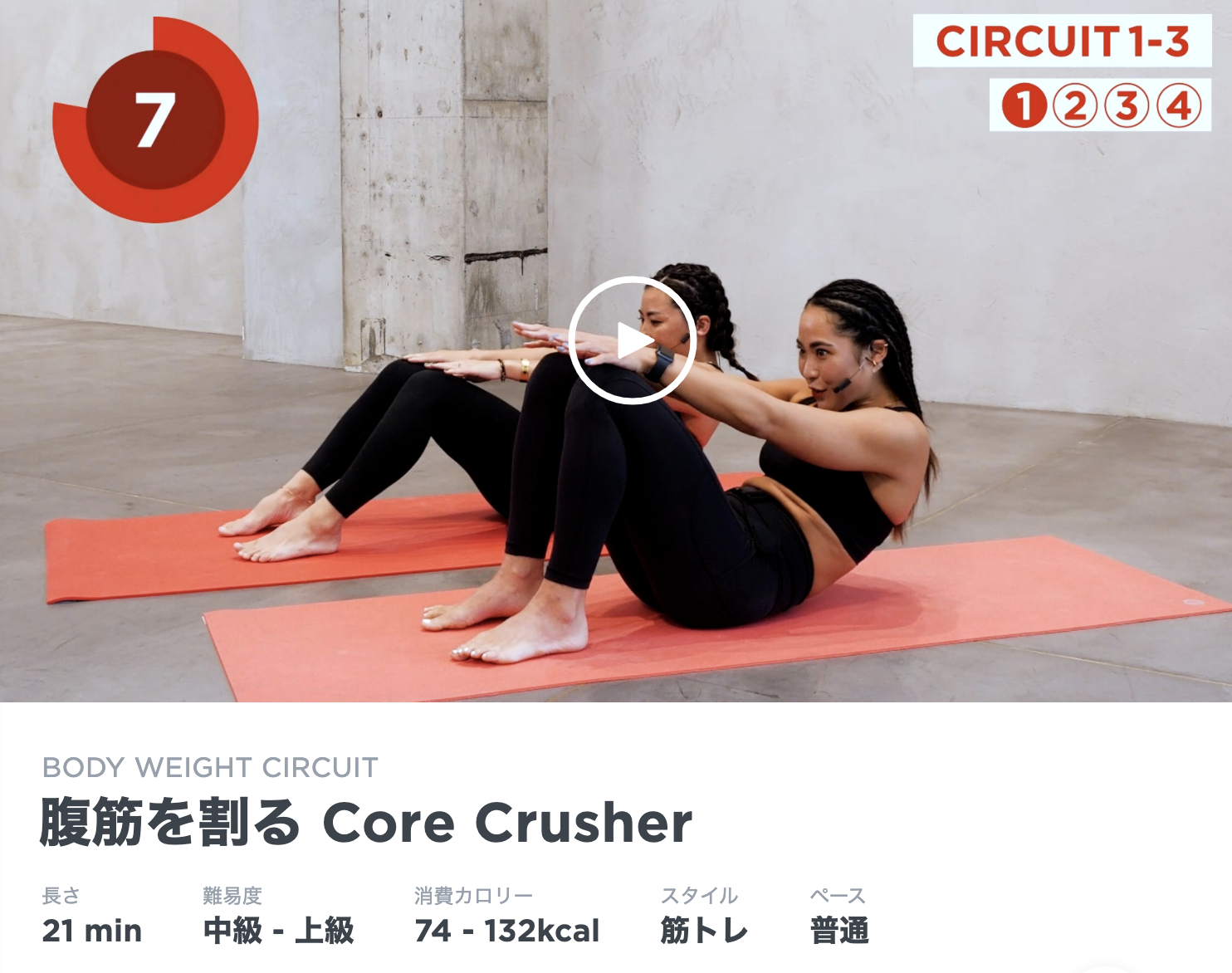 腹筋を割る Core Crusher