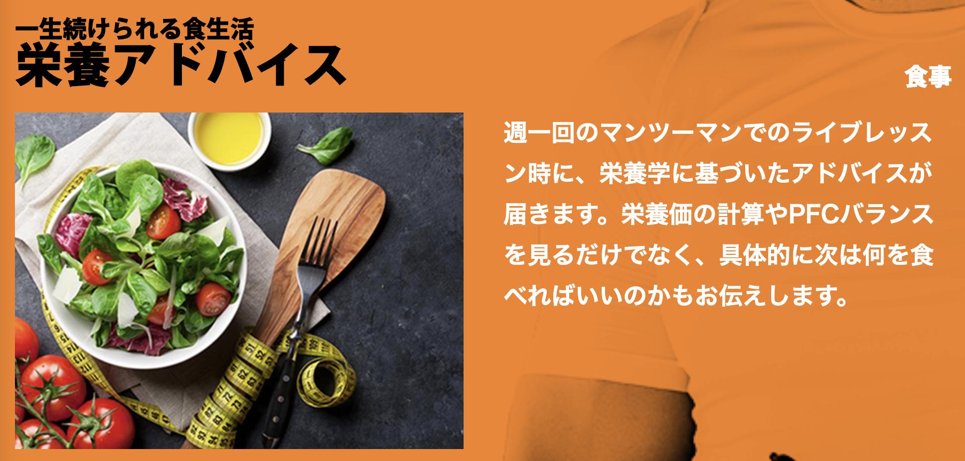 ②無理なく続けられる食事指導