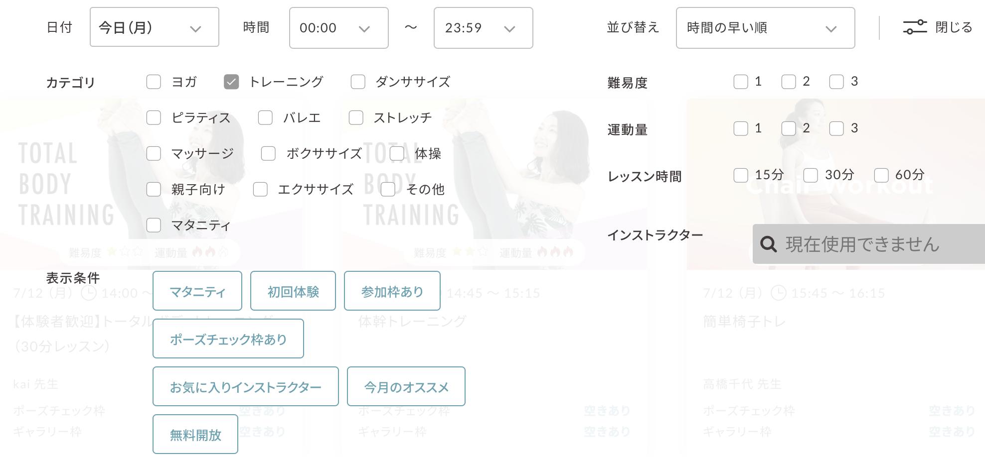 SOELU(ソエル)の30日体験に参加してみた!