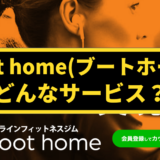 Boot home(ブートホーム)の口コミ評判や特徴を実体験を元に解説