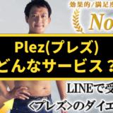 Plez(プレズ)は本当に痩せる?体験談や口コミ評判を徹底解説